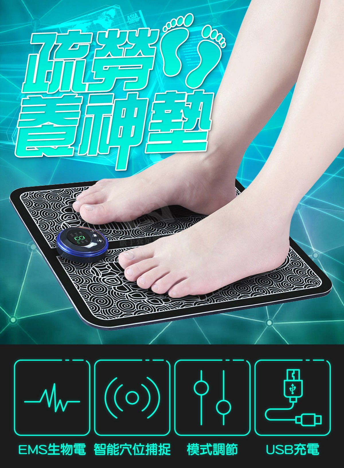 日本EMS按摩器,疏勞養神墊,足部按摩墊,腳底按摩墊推薦